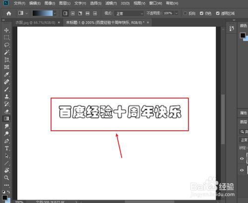 PS如何设置字体颜色为渐变颜色
