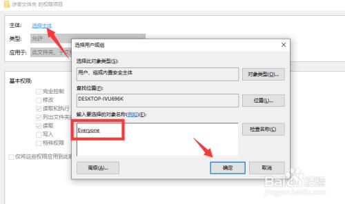 只允许查看而不允许修改共享文件内容怎么设置