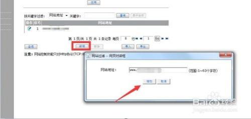 如何實現綠色上網 禁止局域網電腦訪問特定網站