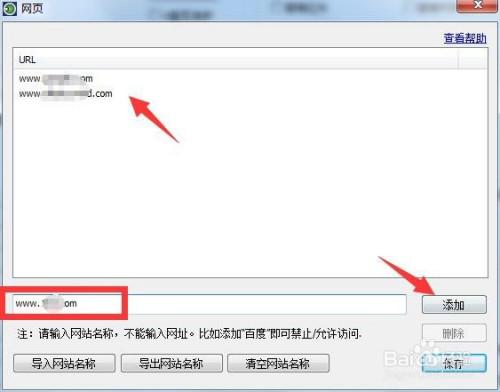 禁止电脑访问某网站怎么设置 电脑上网行为控制
