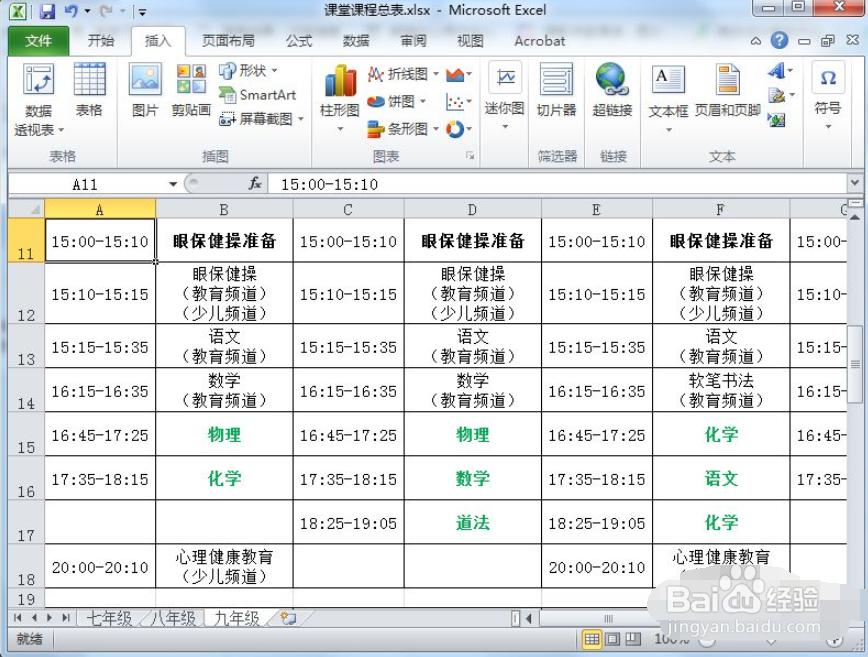 Excel如何选择单元格指定方向上的区域