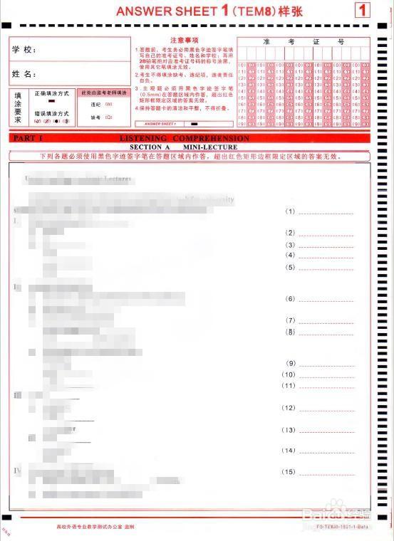 英语专八考试流程