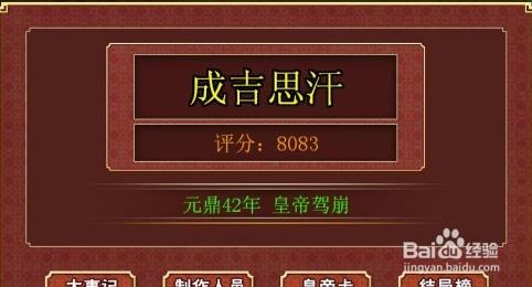 皇帝成长计划2后宫模式图片