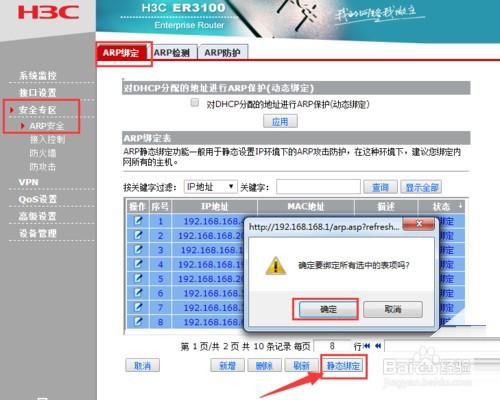 局域網怎么隔離外部電腦 禁止外部電腦訪問內網