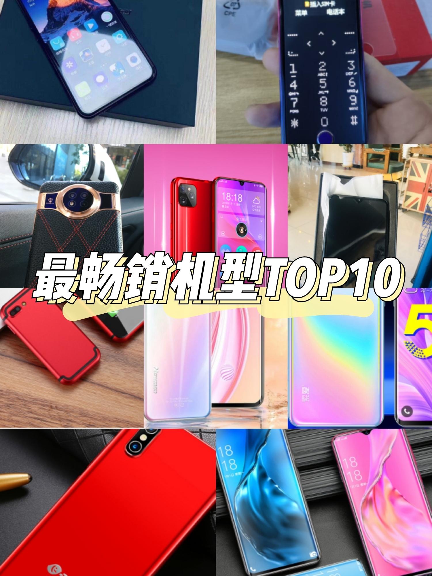 2021年全球最畅销机型TOP10:你的手机...