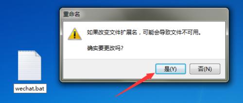 电脑版微信怎么双开、多开