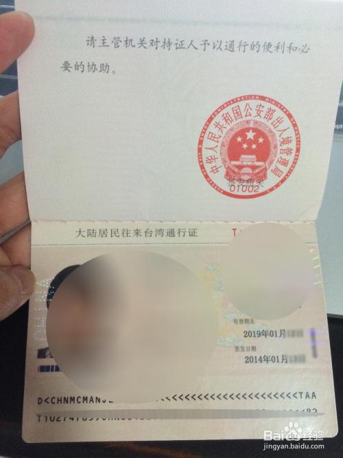 大陆去台湾需要护照吗图片