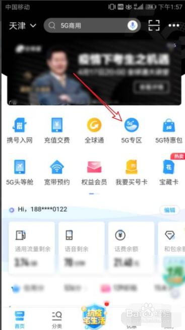 中国移动怎么办理5G套餐