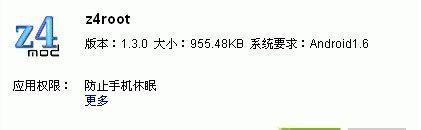 z4root.apk中文版怎么安装图文教程