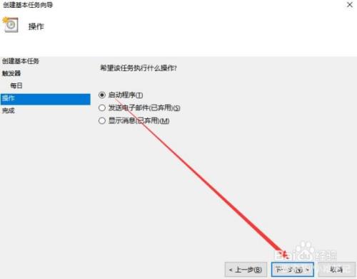 怎么设置自动备份电脑文件 用任务计划备份文件