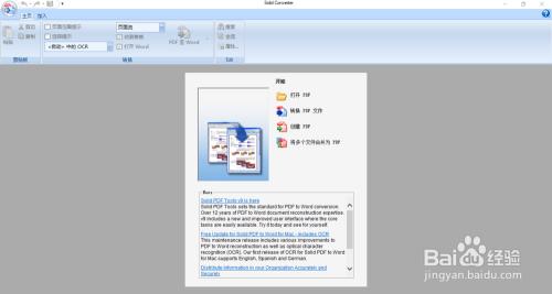Solid Converter PDF安装与激活教程 附安装包