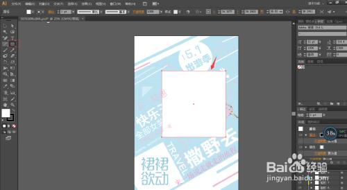怎么样使用ai软件剪切图片