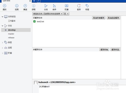 SourceTree使用教程(七)--合并某次提交