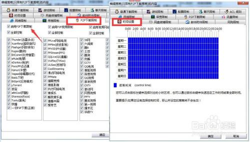 局域网电脑怎么限速 局域网上网行为控制方法