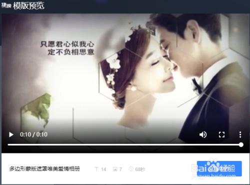 婚礼短视频应该如何制作?