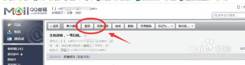 qq邮箱怎么撤回发送的邮件