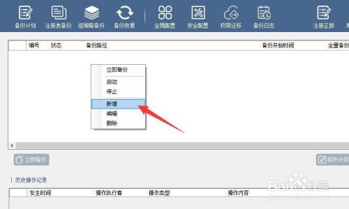 怎么备份电脑文件 设置定时备份电脑文件方法