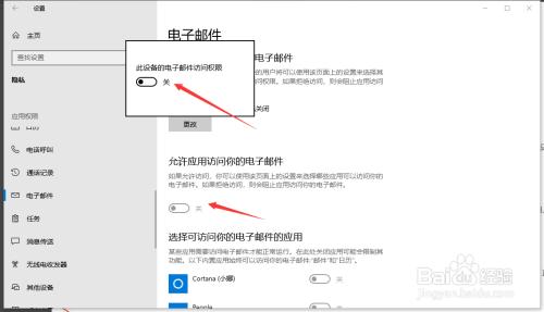怎么禁止电脑收发电子邮件 电脑文件安全防护