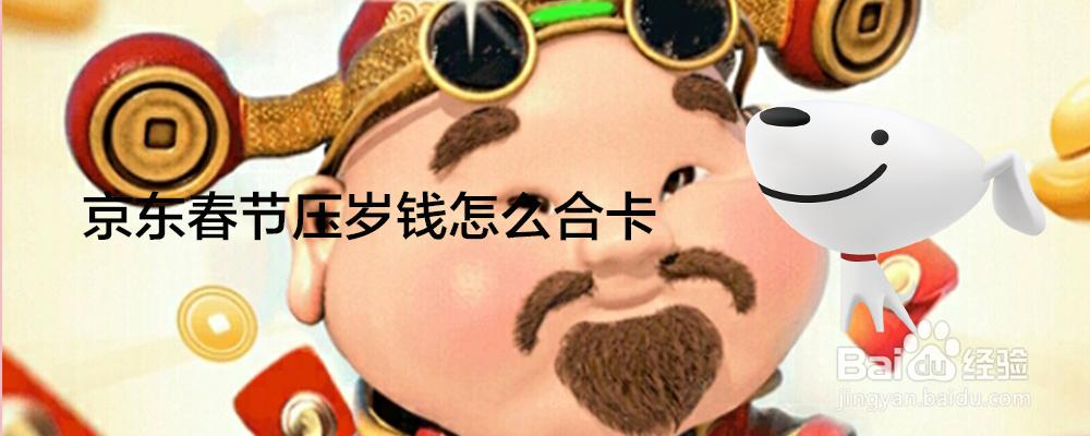 京东春节压岁钱怎么合卡