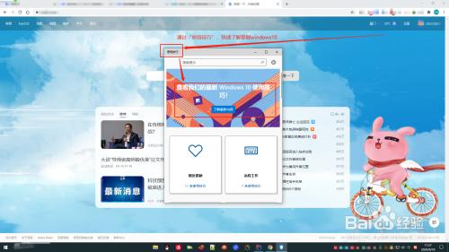 如何快速掌握使用windows10系统?