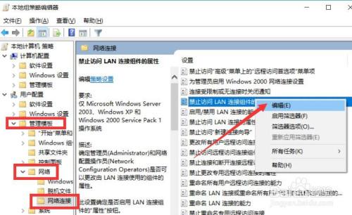 怎么禁止局域网电脑私自修改IP地址的行为