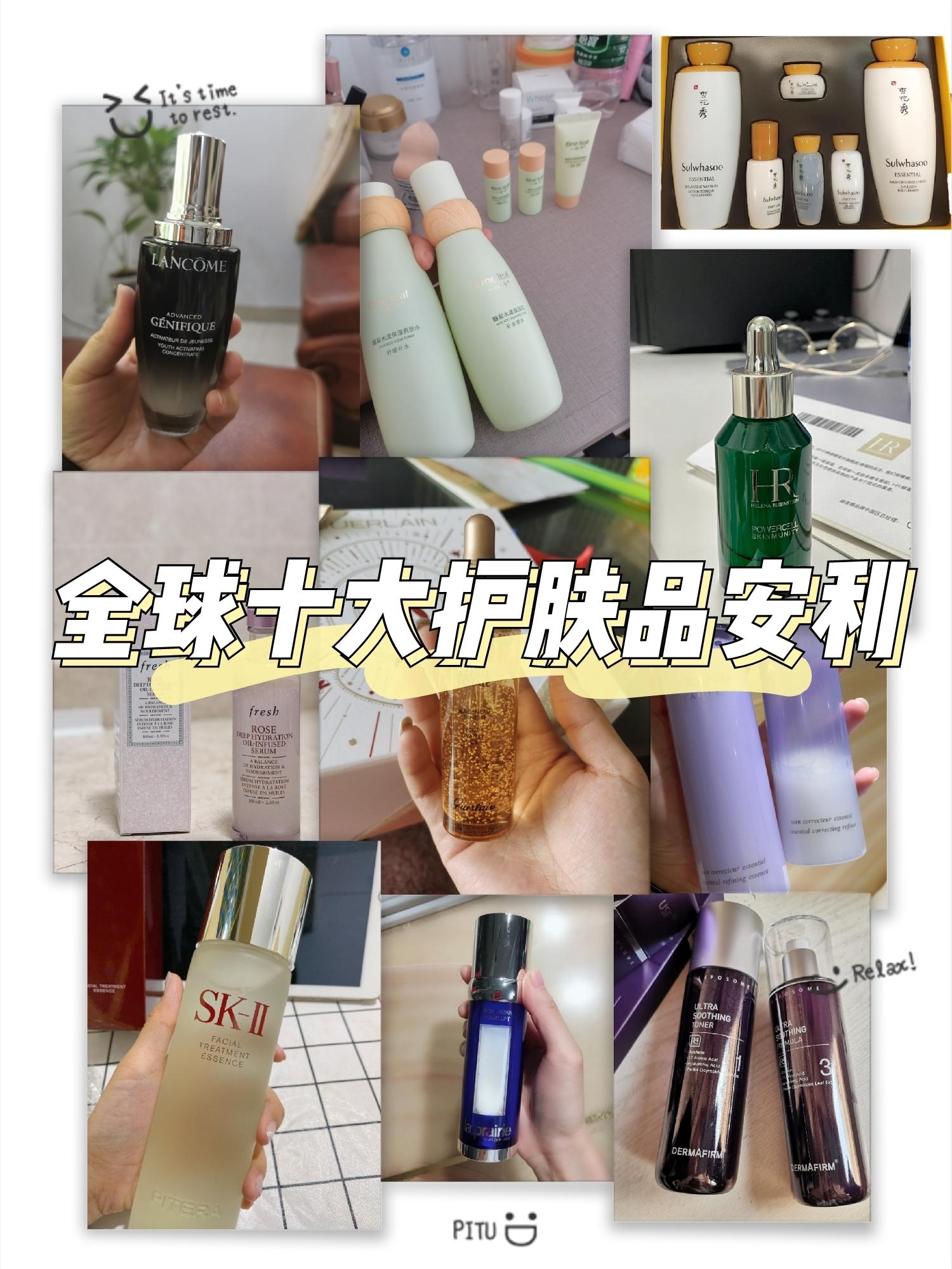 全球十大护肤品牌什么值得买?