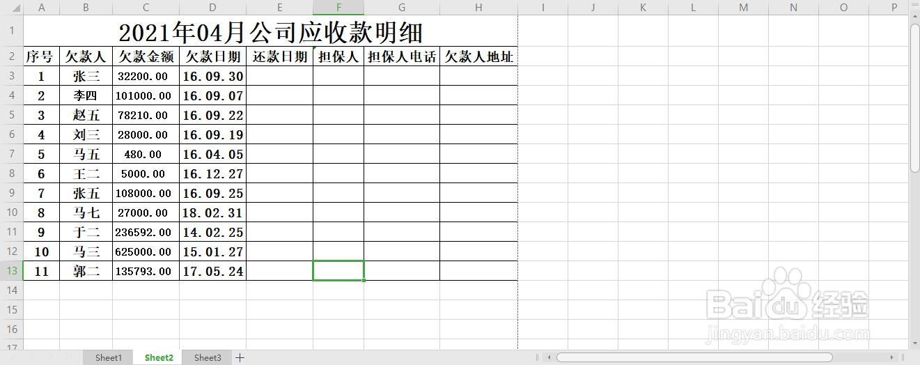 如何删除excel表格所需数据下方多余的...