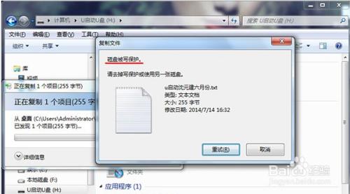 怎么设置U盘写保护 防止U盘从电脑拷贝文件