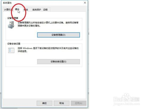 win10操作系统如何禁止自动安装驱动