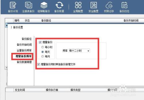 怎么设置定时备份电脑文件 电脑文件安全防护