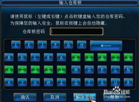 dnf仓库锁怎么主动设置图片