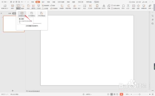 wpsppt中如何制作黄色扁平化过渡页面