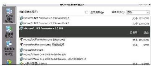 怎么卸载Microsoft .NET Framework
