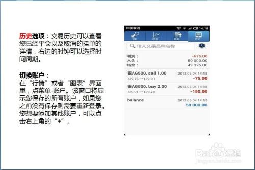mt4手机软件用法图片
