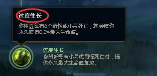 lol符文介绍图片