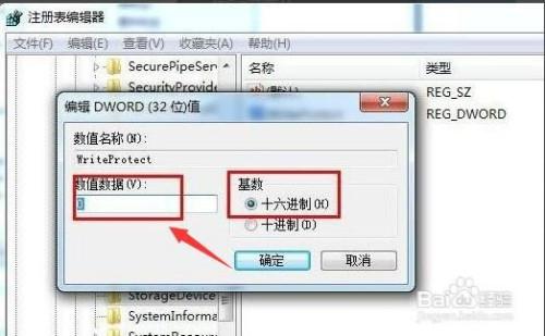 U盘文件怎么加密保护 防止U盘文件被恶意删除