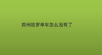 郑州哈罗单车怎么没有了