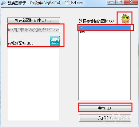 exe文件图标修改工具