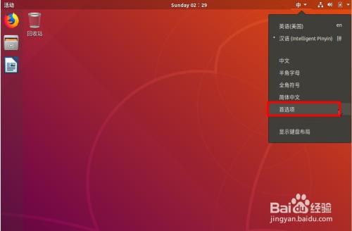 ubuntu输入法在哪里图片
