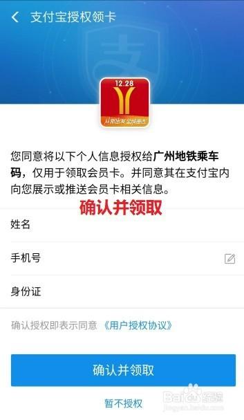 如何使用支付宝乘坐广州地铁
