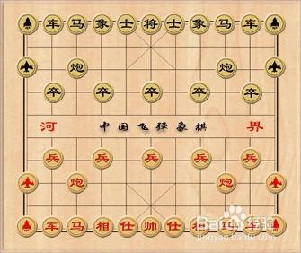 象棋入门教程从零开始口诀