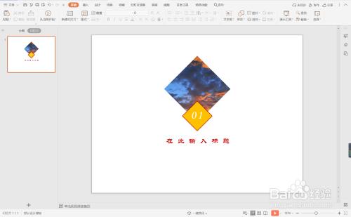 wpsppt中如何制作橙红几何形简洁过渡页面