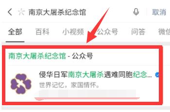 南京大屠杀纪念馆怎么预约