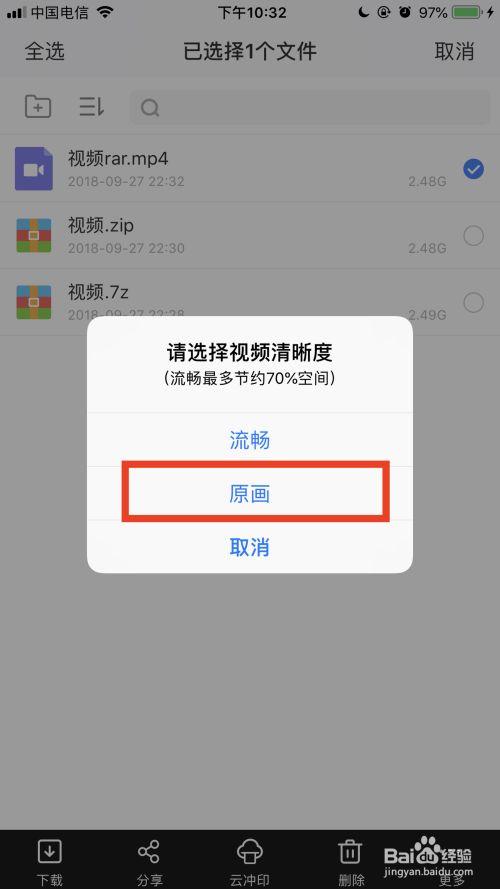 最新的iOS苹果手机百度云网盘文件下载并解压