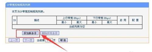 怎么限制电脑网速 局域网用户上网速度控制方法