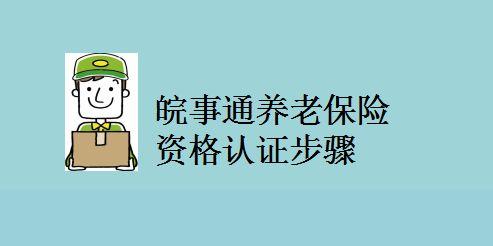 皖事通养老保险资格认证步骤