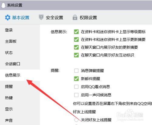 QQ全部好友在线提醒怎么开启