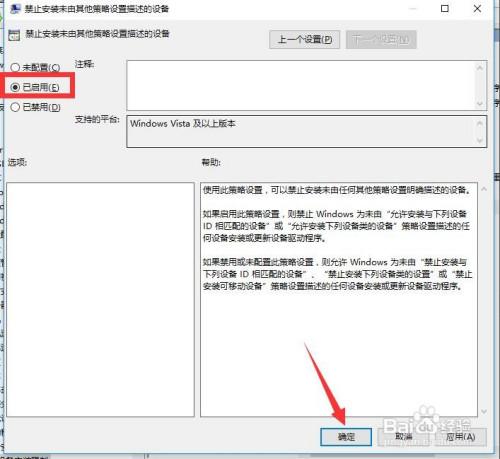 怎么保护电脑文件安全只允许特定U盘读写