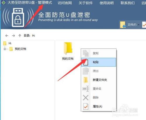 防止误删U盘文件 保护U盘文件防泄密方法
