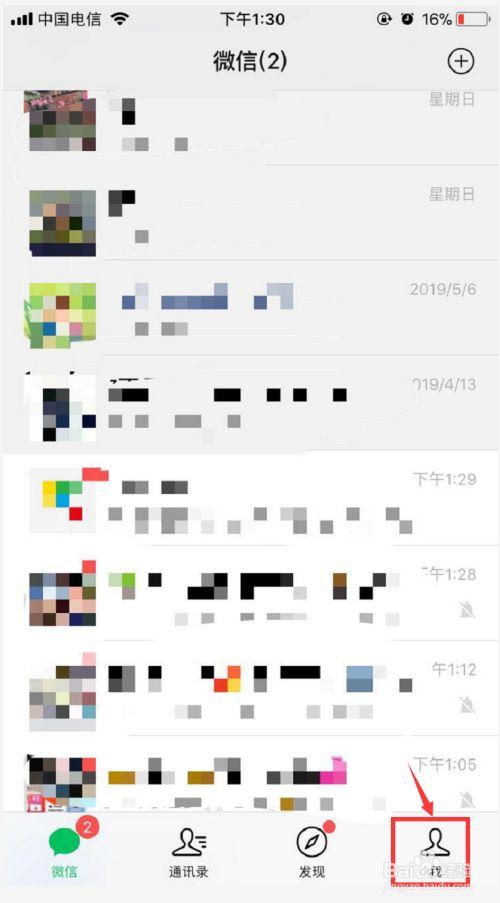 """微信出现""""对方曾被他人举报,谨防诈骗""""怎么办"""
